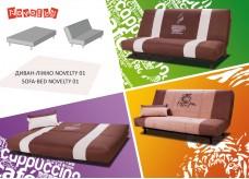 Диван-кровать Novelty 01
