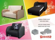 Кресло-кровать Макс