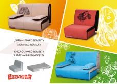 Кресло-кровать Новелти